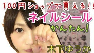getlinkyoutube.com-【セリア】100円ショップで買える! 簡単ネイルシール【木下ゆうか】