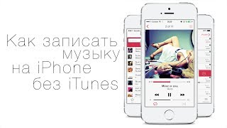 getlinkyoutube.com-Как загрузить музыку на iPhone, iPod touch без iTunes