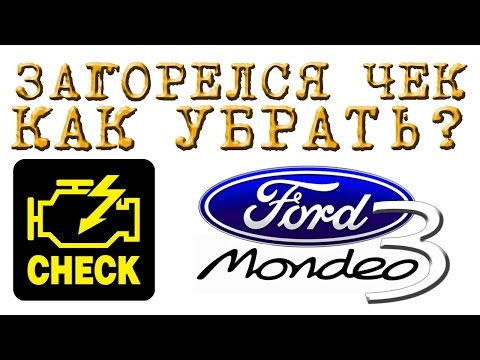 Убрать ЧЕК, Загорелся ЧЕК (CHECK ENGINE), Ford Mondeo 3