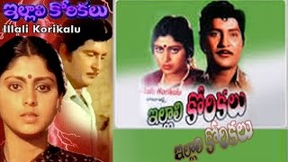 getlinkyoutube.com-Illali Korikalu Telugu Full Movie | Shoban Babu,Jayasudha