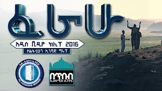 getlinkyoutube.com-Ferahu ┇ፈራሁ ┇2016 new video clip from AL-FATIHOON (Official Video Clip)