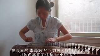 2010[23] 小李飛刀 Xiao Li Fei Dao 羅文 Roman Tam - Guzheng 古筝