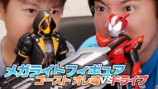 getlinkyoutube.com-メガライトフィギュア対決! 仮面ライダーゴースト オレ魂 vs 仮面ライダー ドライブ
