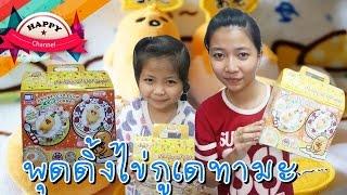 getlinkyoutube.com-พุดดิ้งไข่กูเดทามะ พี่ฟิล์ม น้องฟิวส์ Happy Channel