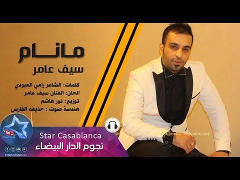 سيف عامر -  مانام (حصرياً) | Saif Amer - Manam (Exclusive Audio) | 2015