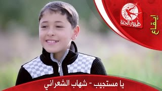 getlinkyoutube.com-يا مستجيب - شهاب الشعراني | طيور الجنة