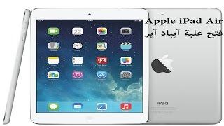 فتح علبة iPad Air