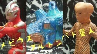 getlinkyoutube.com-【自称宇宙の帝王(笑)】HGウルトラマン第30回【メビウス/ブルトン/バド星人】
