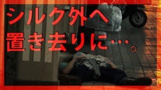 getlinkyoutube.com-【ドッキリ】ガチ寝してるやつを路上に置き去りにしてみた!