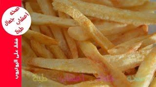 getlinkyoutube.com-سر عمل أصابع البطاطس المقلية المقرمشة فى البيت مثل المطاعم مضمونة 100% مع الاثبات