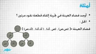 getlinkyoutube.com-التجربة العشوائية - رياضيات للصف السادس - ترم تاني - موقع نفهم