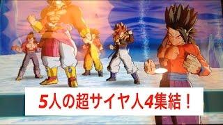 getlinkyoutube.com-【DBH】5人の超サイヤ人4集結!