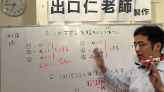 getlinkyoutube.com-大家的日本語第44課文型