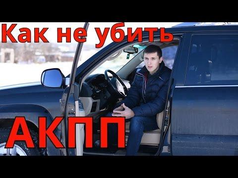 Как не убить АКПП (дрифт, бездорожье, пробуксовки) (H-Auto)