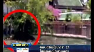 getlinkyoutube.com-พยานถ่ายคลิปคนโดบ่อไอ้เข้ #KNation