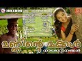 നാടകഗാനങ്ങൾ   Malayalam Drama Songs   Top Malayalam Nadakam Songs   Manninte Makkal
