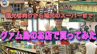 getlinkyoutube.com-グアム島のお店でお買い物 I introduce a shop of Guam