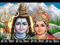 "Shiv Bhajan- ""Shiv Shanker Ko Jisne Puja Uska Beda Paar Hua"""