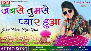 Jabse Tumse Pyar Hua - Shital Thakor Bewafa Song | New Hindi Song 2017 | FULL Audio | RDC Gujarati