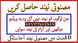 Hypnosis For Sleep And Relaxation - Masnui Neend Hasil Karne Ka Tariqa