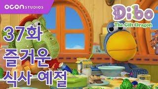 getlinkyoutube.com-[오콘] 선물공룡 디보 37화_즐거운 식사 예절. Dibo the gift dragon ep 37 Kor dub
