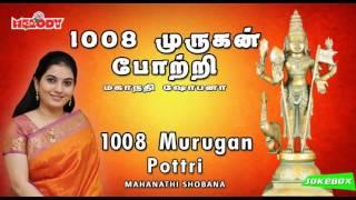 1008 Murugan Pottri   Murugan Songs   Mahanadhi Shobana   1008 முருகன் போற்றி   மகாநதி ஷோபனா  