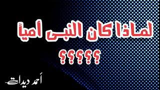 getlinkyoutube.com-أحمد ديدات - لماذا كان النبى أمياً - شاهد وكَبِر