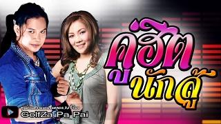 getlinkyoutube.com-คู่ฮิตนักสู้ ไหมไทย - เอม อภัสรา l รวมเพลงฮิตตลับเพชร