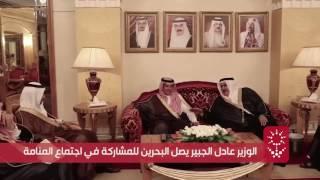 الوزير عادل الجبير يصل البحرين