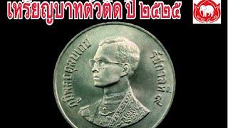 getlinkyoutube.com-เฮ้ยเฮียเหรียญหายาก EP3 เหรียญ 1 บาท หายาก พระเศียรเล็ก ปี 2525