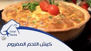 getlinkyoutube.com-عمل كيش اللحم المفروم بكل بساطة الشيف نادية   Quiche à la viande hachée
