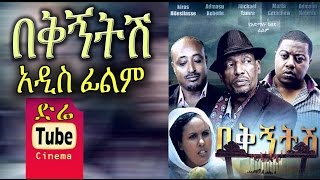 getlinkyoutube.com-Bekegnitesh - New Amharic Full Movie from DireTube Cinema