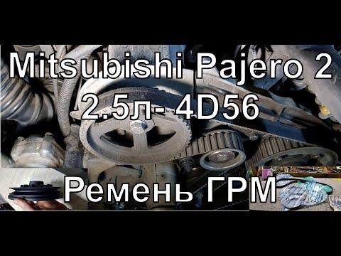 Mitsubishi Pajero2 ГРМ двигатель 4d56/??????2?????????4D56T