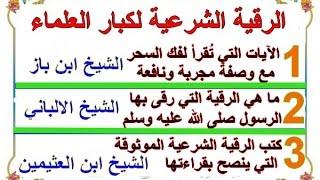 الرقية الشرعية ابن باز الالباني ابن عثيمين رحمهم الله