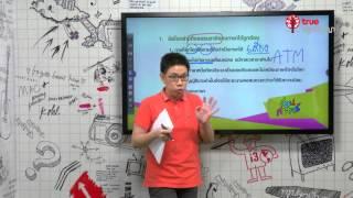 01: ลักษณะภาษาไทย