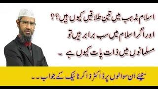 Dr Zakir Naik answer the question about three Talaq