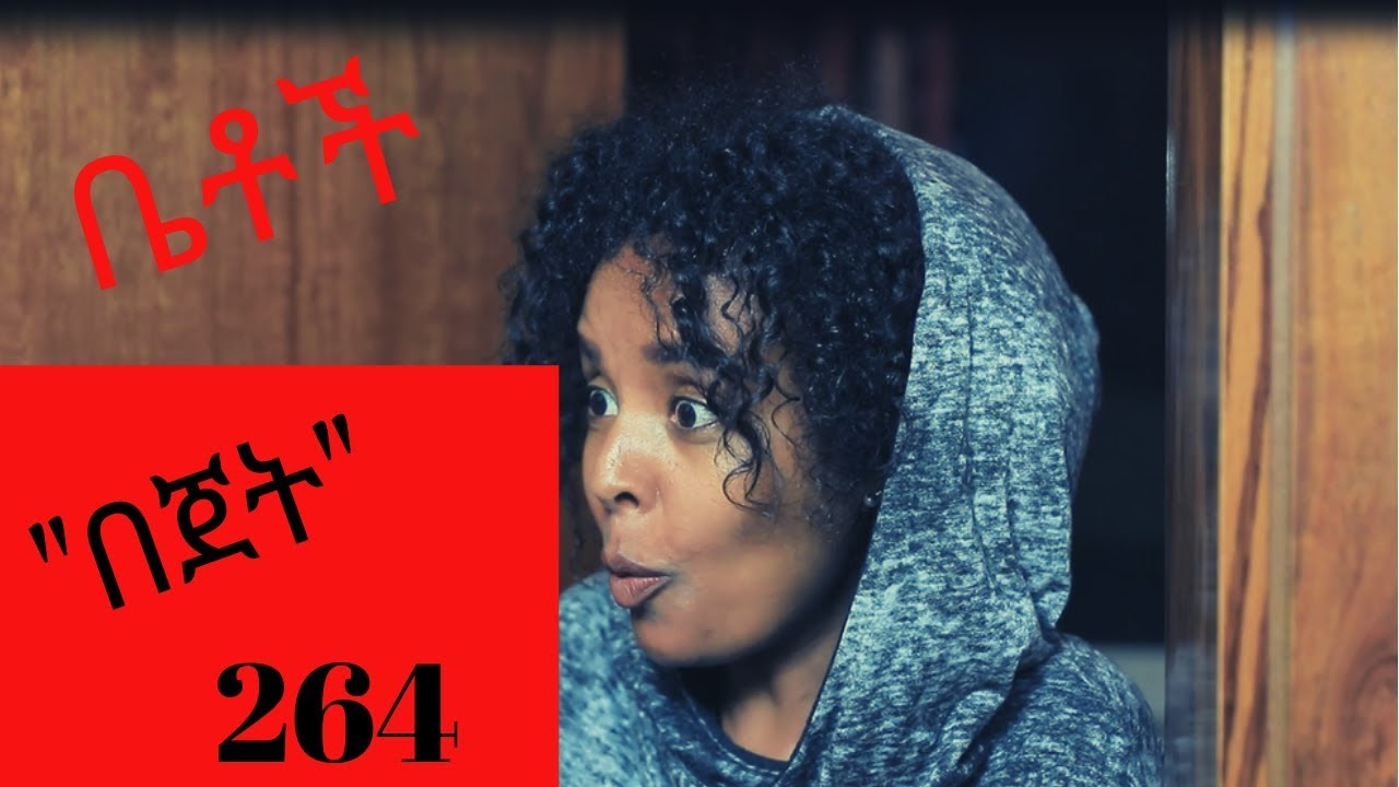 Betoch - Bedjut Comedy Ethiopian Series Drama Episode 264
