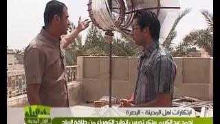 getlinkyoutube.com-ابتكارات اهل المدينة - احمد يبتكر توربين لتوليد الكهرباء من طاقة الرياح في البصرة ليوم 25-4-2013