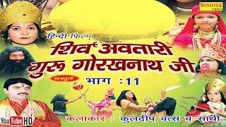 getlinkyoutube.com-शिव अवतारी गुरु गोरखनाथजी भाग 11  || Shiv Awtari Guru Gorakh Nath Ji Vol 11 || Hindi Full Movies