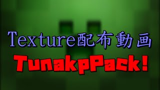 getlinkyoutube.com-【Minecraft】texture配布 TunakpPack