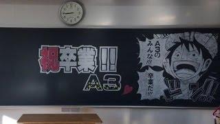 getlinkyoutube.com-感動の黒板アート ワンピース 卒業式編