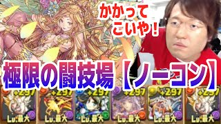 getlinkyoutube.com-【パズドラ】マックスむらい(?)が極限の闘技場【ノーコン】に挑む!!
