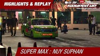 getlinkyoutube.com-SUPER MAX ทีเด็ด!! เป๋อ สุพรรณ 8.00 Sec. (Run 1)