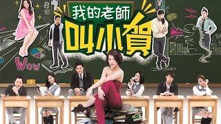 我的老師叫小賀 My teacher Is Xiao-he Ep0295