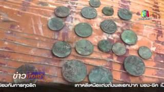getlinkyoutube.com-สระบุรี ขุดพบเหรียญสมัยรัชกาลที่ 5