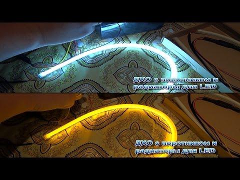 ДХО гибкие, скальпель, радиаторы LED из Китая. Видео № 95