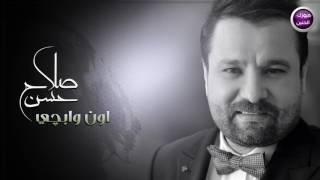 getlinkyoutube.com-صلاح حسن - اون وابجي (فيديو بالكلمات)   2016
