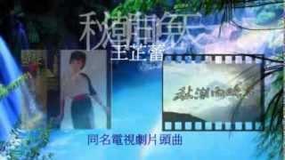 getlinkyoutube.com-王芷蕾《秋潮向晚天》1983電視劇片頭曲