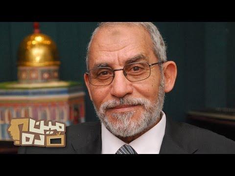 المرشد محمد بديع - مين ده؟