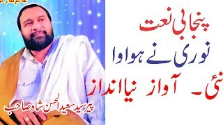 New Naat Nore ne hawawa  peer syed saeed ul hassan shah sahib By KCI Media